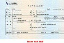 电子商业承兑汇票如何使用?