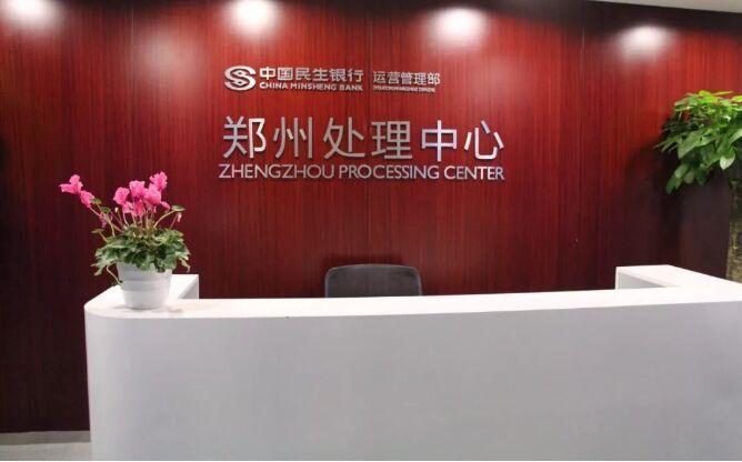 河南郑州民生银行票据审核录入岗