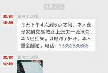 10万承兑汇票失而复得,感谢朱晓玲