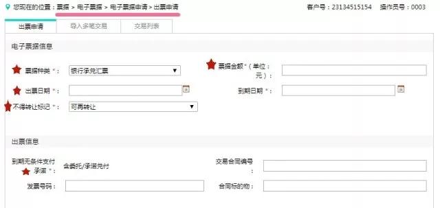 农业银行电子承兑汇票操作方法