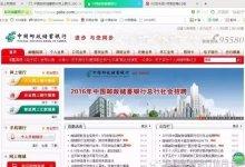 中国邮政储蓄银行电子银行承兑汇票贴现操作流程