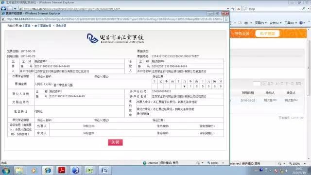 江苏农村商业银行电子承兑汇票操作指导