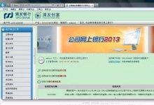 浦东发展银行电子承兑汇票操作方法