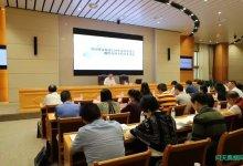 四川省金融学会绿色金融专业委员会召开绿色金融专题学术讲座