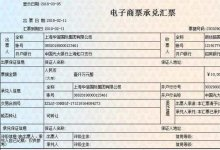 出上海华信集团蓝田商业承兑汇票