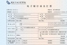 广汽财务成功开具首笔电子银行承兑汇票