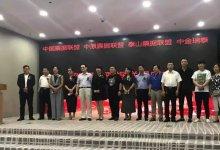 河北票据联盟9月1日在邯郸揭牌成立