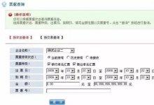 北京银行电子承兑汇票操作指南
