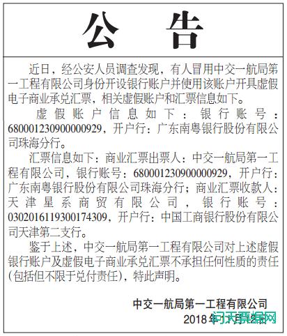 央企孙公司称有人冒用其身份开具虚假电子商票