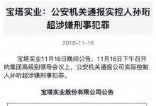 宝塔董事长被抓 集团发布承兑汇票兑付公告