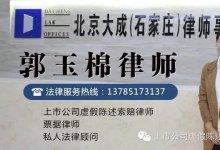 郭玉棉律师简介