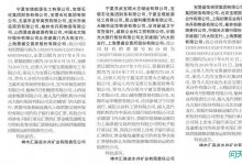 陕西能源集团煤炭运销大批量接手宝塔石化财务票