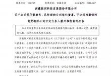 西藏银河科技曾违规开具3500万电子承兑汇票涉诉
