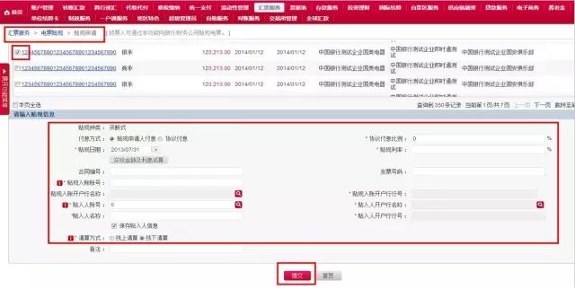 中国银行电子承兑汇票操作手册