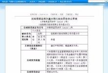 洛阳银行许昌分行两宗违法行为被许昌银监局罚款50万元