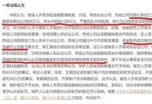 赵伟喆律师关于两高最新《关于非法从事资金支付结算业务司法解释》的解读(节选)