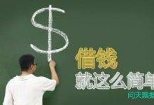 没钱为什么找北京贷款公司借款