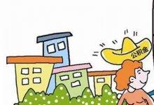 北京办理住房贷款怎样能降低成本?