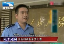 湖北武汉家具厂员工捡到皮包派出所竟然牵扯一起上亿元的承兑汇票诈骗案