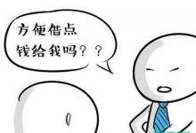 在北京为什么找北京贷款公司借款比找亲友好?