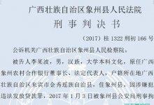 广西象州农村合作银行董事长违法发放承兑汇票逾8亿造银行垫资2.4亿元