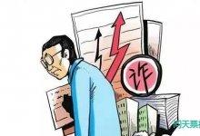 央企员工骗取银行承兑汇票 造成上海农商行、南京银行巨额损失