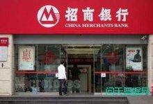 招商银行票据业务累计贴现量第一,电子承兑汇票如何应对新风险?