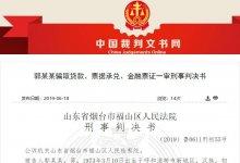 山东烟台银行支为承兑汇票揽业务遭骗损失420万