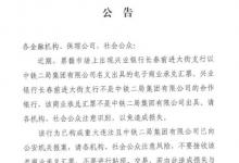 中铁二局假电票公告引发的思考
