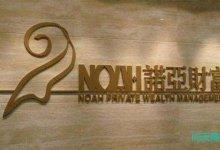从诺亚财富34亿暴雷,来看应收账款融资的扯淡事!