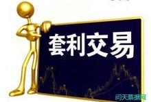 银保监会王兆星:对票据套利行为会严格处罚
