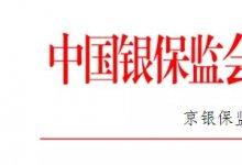 中国银监会办公厅关于加强银行承兑汇票业务监管的通知