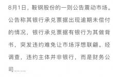 """银行承兑汇票违约?不存在的!这是来自财务公司的""""锅""""!"""