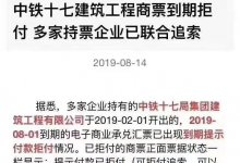 中铁十七局商票到期拒付真相?
