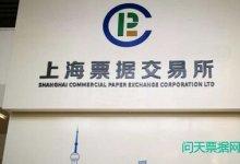 """上海票据交易所推""""标准化票据"""""""