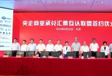 央企商业承兑汇票互认联盟在京成立