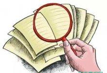 关于商票基础设施改进的建议