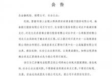 中交一公局集团最新假商业承兑汇票公告