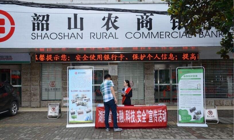 韶山农商银行成功签发首笔电子银行承兑汇票