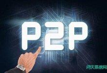 P2P终于完蛋了?