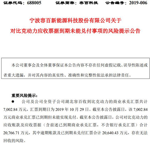 容百科技称对比克动力7002.84万元承兑汇票到期未兑付