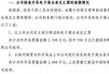西藏发展公告:逾1.75亿电子商业承兑汇票拒付