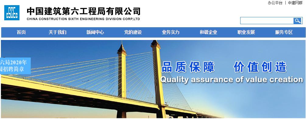 中国建筑第六工程局关于被不法分子冒用名义虚假开具商业承兑汇票的免责声明