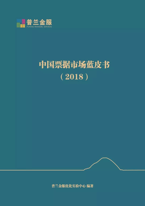 中国票据市场蓝皮书来了!
