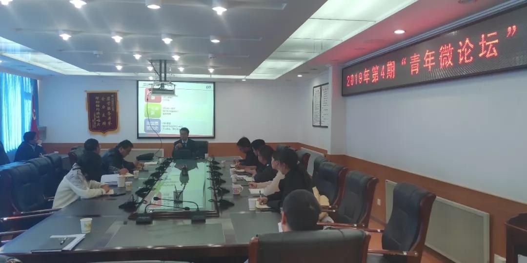 """西藏银保监局2019年""""青年微论坛""""第四期银行承兑汇票业务基础知识"""