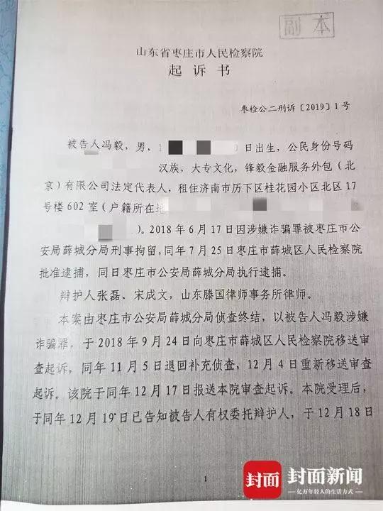 山东枣庄一票商诈骗千万,立即转款给五位国家公职人员
