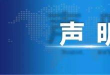中国建筑第五工程局关于不法分子冒用我司名义开具虚假商业承兑汇票的免责声明