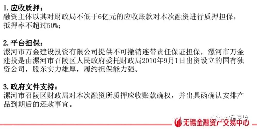河南漯河召陵区定融违约,曾向多家企业高息放贷