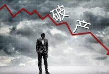 当票据追索遭遇企业破产之应对策略