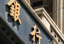 同业票据业务管理失控 民生银行被罚700万